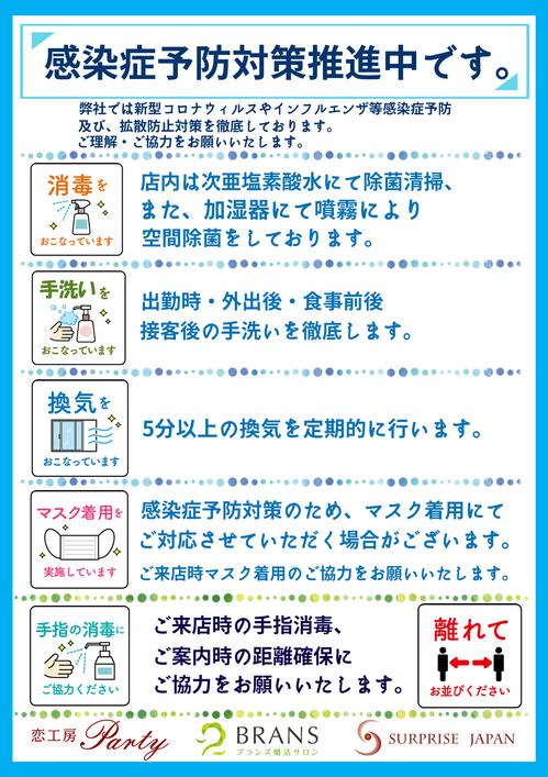 感染症予防対策POP.jpg