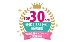 top30婚活応援メルマガ用.jpgのサムネール画像