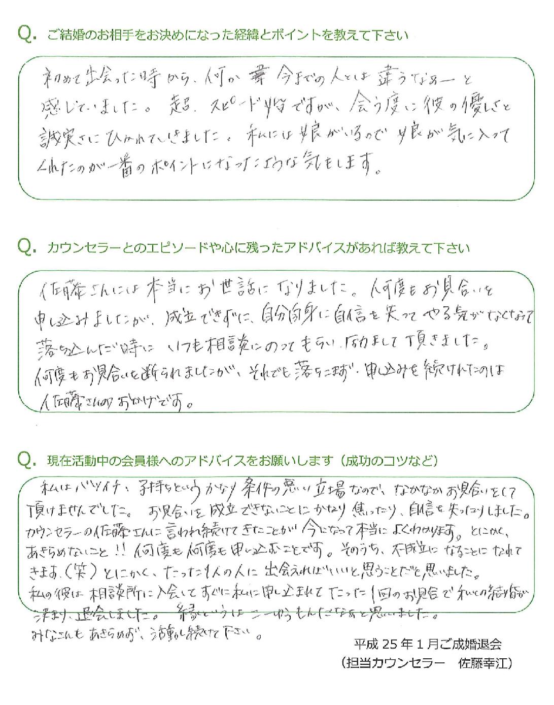 BRANSご成婚退会アンケート(1).png