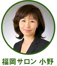 福岡サロン佐野