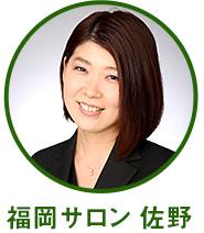 福岡サロン 佐野