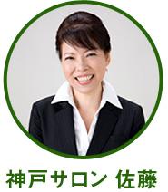 神戸サロン 佐藤