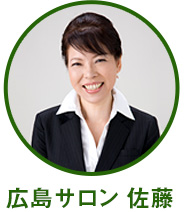 広島サロン 佐藤